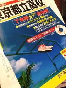 【オンラインのすゝめ】2021年度・東京都立高校を受験するあなたへー英語攻略編