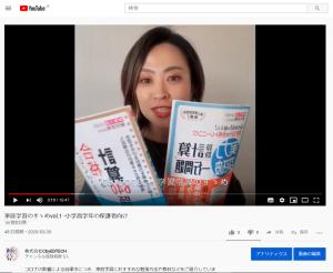 【家庭学習のすゝめ!!】 YouTubeで、おウチで役立つ勉強法をご紹介
