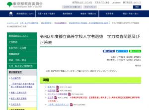 【オンラインのすゝめ】2021年度・東京都立高校を受験するあなたへー国語攻略編