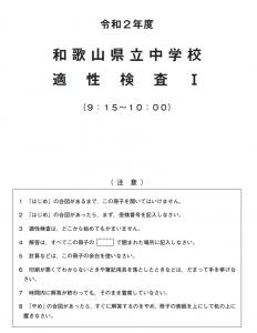 【オンラインで公立中高一貫校対策】どう挑む!?和歌山県・公立中高一貫校適性検査