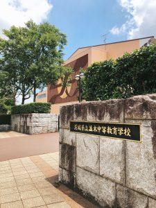 【オンラインで茨城県公立中高一貫校受検対策】並木中等教育学校公開説明会、参加報告