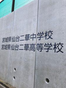 【オンラインで宮城県公立中高一貫校受検対策】仙台二華中学校を目指すあなたへ